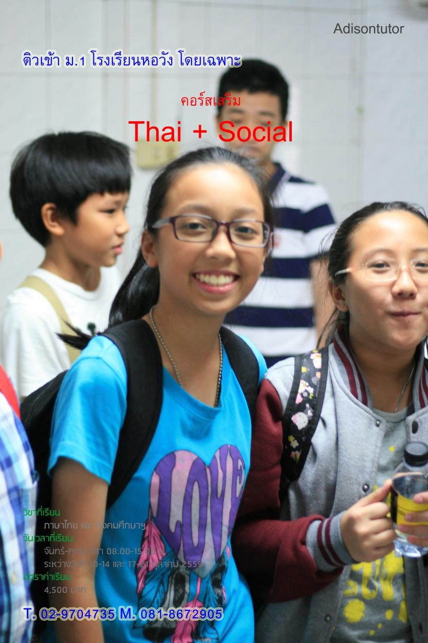 thai60