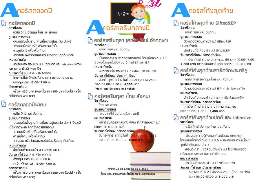 brochure-m1-4