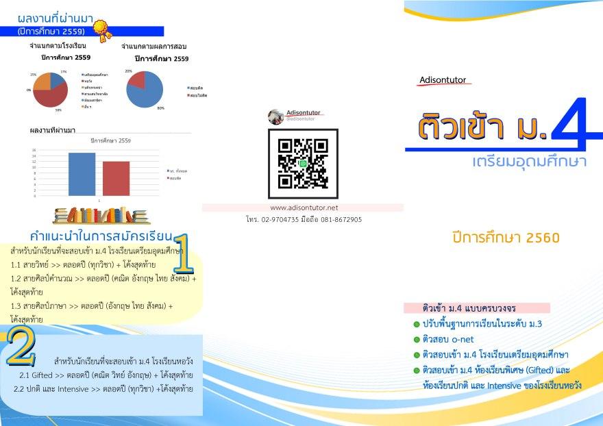 brochure-m4-triam-1