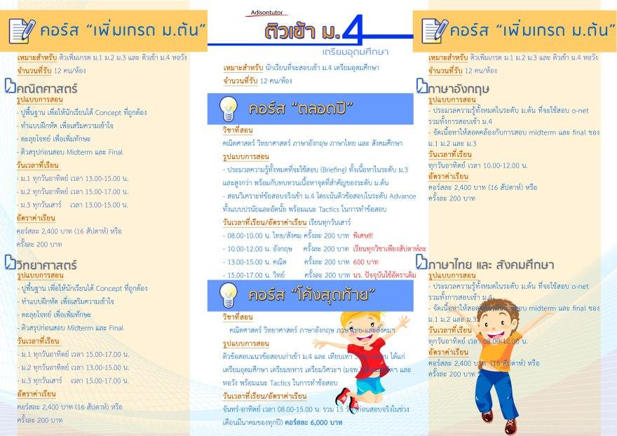 brochure-m4-triam-2